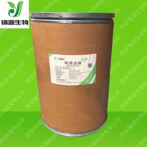 阿苯达唑 厂家价格  54965-21-8
