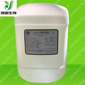 低聚半乳糖 厂家价格 食品营养强化剂