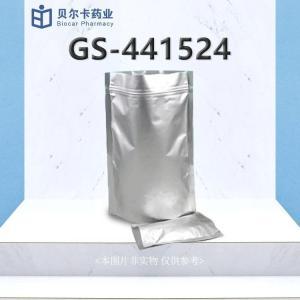 GS-441524猫传腹原料药