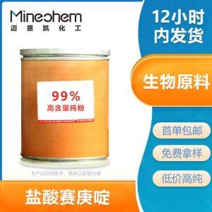 盐酸赛庚啶原料药价格优惠品质保障欲购从速