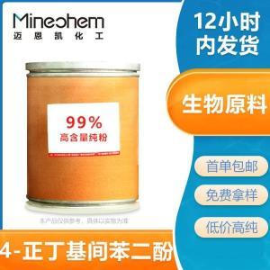 4-正丁基间苯二酚原料药价格优惠品质保障欲购从速