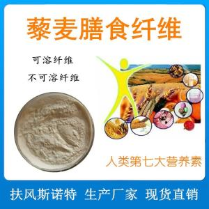 藜麦膳食纤维素厂家