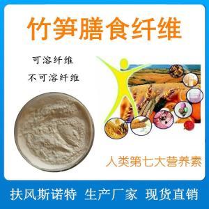 竹笋膳食纤维素厂家