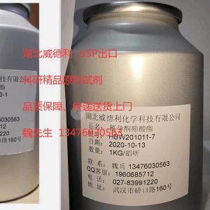 醋酸氟孕酮精品科研试剂