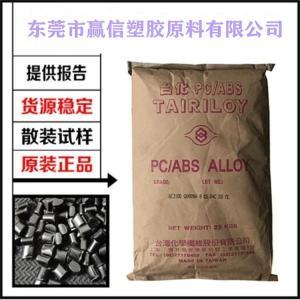 医疗级 ABS AG16A1 台湾台化TAIRILAC 产品图片