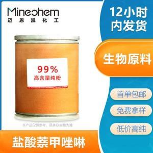 专业生产盐酸萘甲唑啉原料药质量好