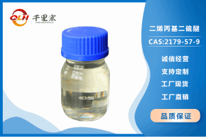 二烯丙基二硫醚2179-57-9;138540-99-5 产品图片