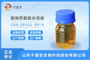 聚烯丙基胺30551-89-4 产品图片