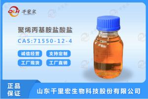 聚烯丙基胺盐酸盐71550-12-4 产品图片