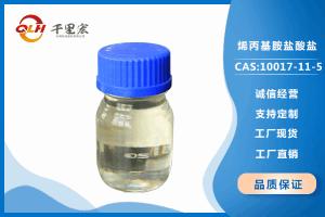 烯丙基胺盐酸盐10017-11-5