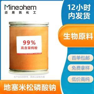 专业生产地塞米松磷酸钠原料药质量好