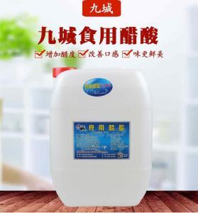 现货供应醋酸 酸度调节剂 厂家直销 食品级 工业级醋酸 产品图片
