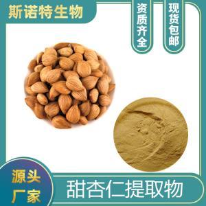 甜杏仁提取物 全水溶药食同源粉 工厂