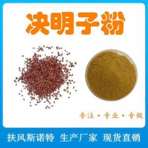 决明子粉 高品质 速溶现货工厂