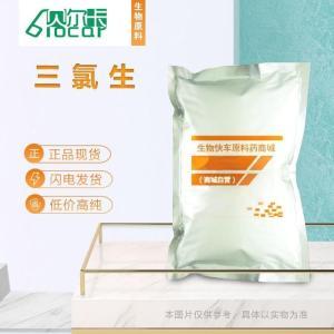 三氯生原料药-三氯生原料药价格 产品图片