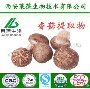 香菇提取物,香菇多糖,有机香菇提取物,20%香菇多糖