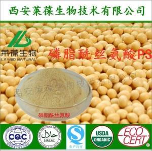 磷脂酰丝氨酸 PS 大豆提取物