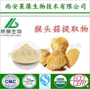 猴头菇提取物,猴头菇多糖,猴头菇粉,20%猴头菇多糖