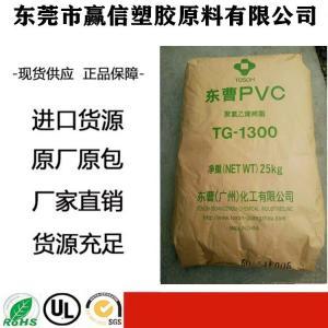 PVC 天津渤天化工 MP1000F 产品图片