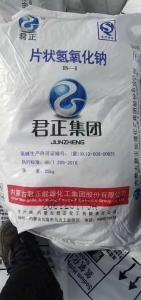 片碱 氢氧化钠 工业级