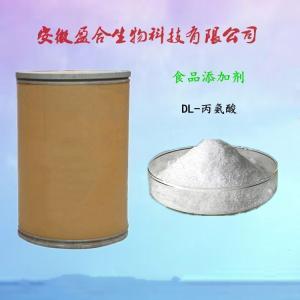 供应食品级DL—丙氨酸生产
