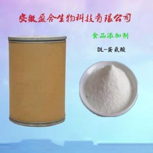 供应食品级DL—蛋氨酸/DL—甲硫氨酸生产