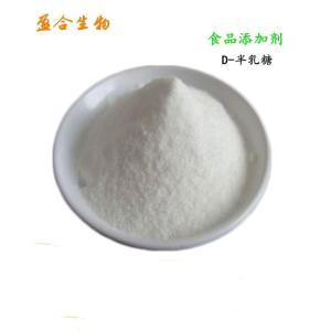 供应食品级D-半乳糖生产