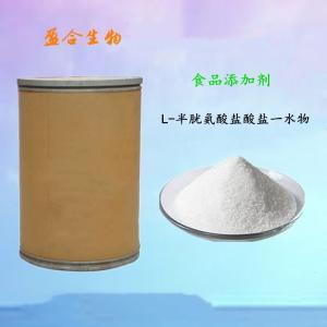 食品级L-半胱氨酸盐酸盐一水物