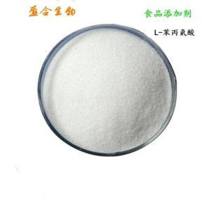 供应食品级L—苯丙氨酸生产
