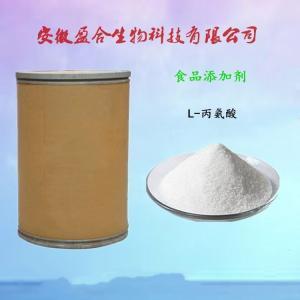 食品级L-丙氨酸