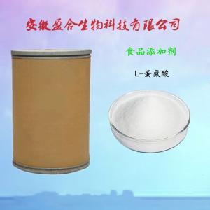 供应食品级L—蛋氨酸/L—甲硫氨酸生产