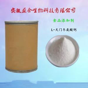 供应食品级L-天门冬氨酸钙生产