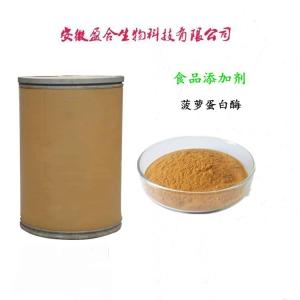 供应食品级菠萝蛋白酶生产