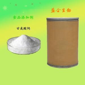 供应甘氨酸钙 营养强化剂 安徽盈合