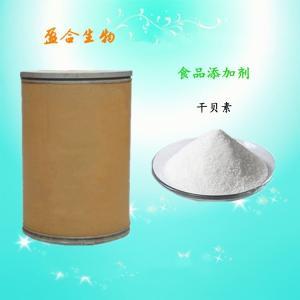 供应食品级干贝素生产