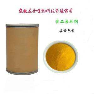 供应姜黄色素生产 着色剂