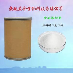 供应食品级焦磷酸二氢二钠生产