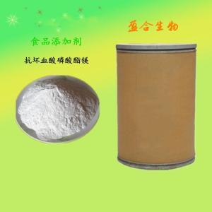 供应抗坏血酸磷酸酯镁 营养强化剂 安徽盈合