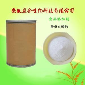供应食品级酪蛋白酸钠生产
