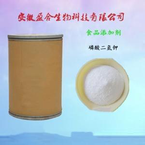供应食品级磷酸二氢钾生产