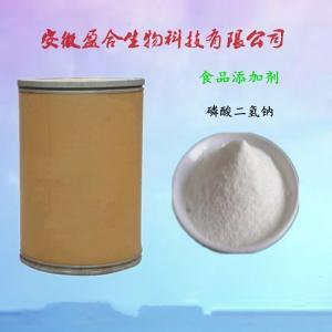 供应食品级磷酸二氢钠生产