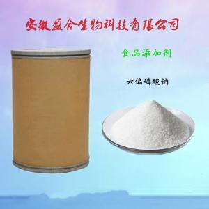 供应食品级六偏磷酸钠生产
