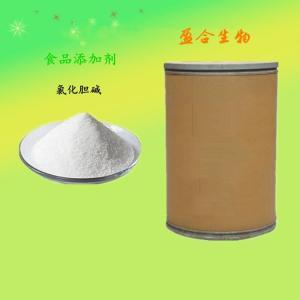 供应食品级氯化胆碱生产