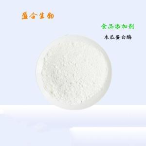 供应食品级木瓜蛋白酶生产