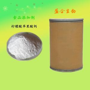 供应柠檬酸苹果酸钙 营养强化剂 安徽盈合