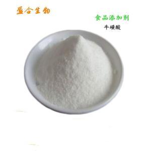 供应食品级牛磺酸生产