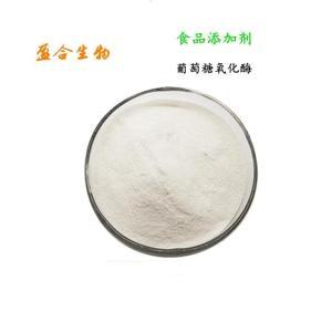 供应食品级葡萄糖氧化酶生产