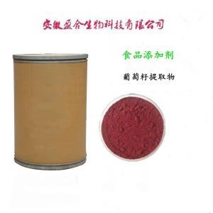 供应食品级葡萄籽提取物生产