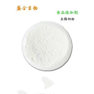 供应食品级全脂奶粉生产