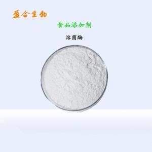 供应食品级溶菌酶生产